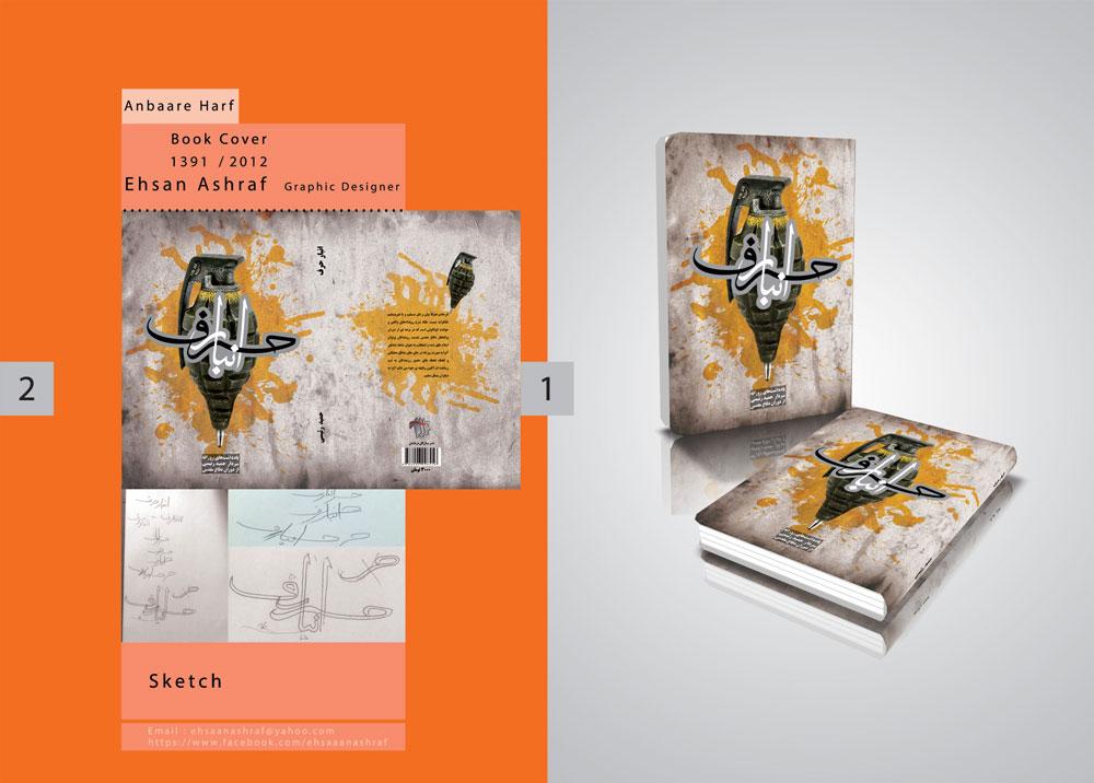 جلد کتاب  دفاع مقدس  انبار حرف  احسان اشرف  طراح گرافیک  گرافیک