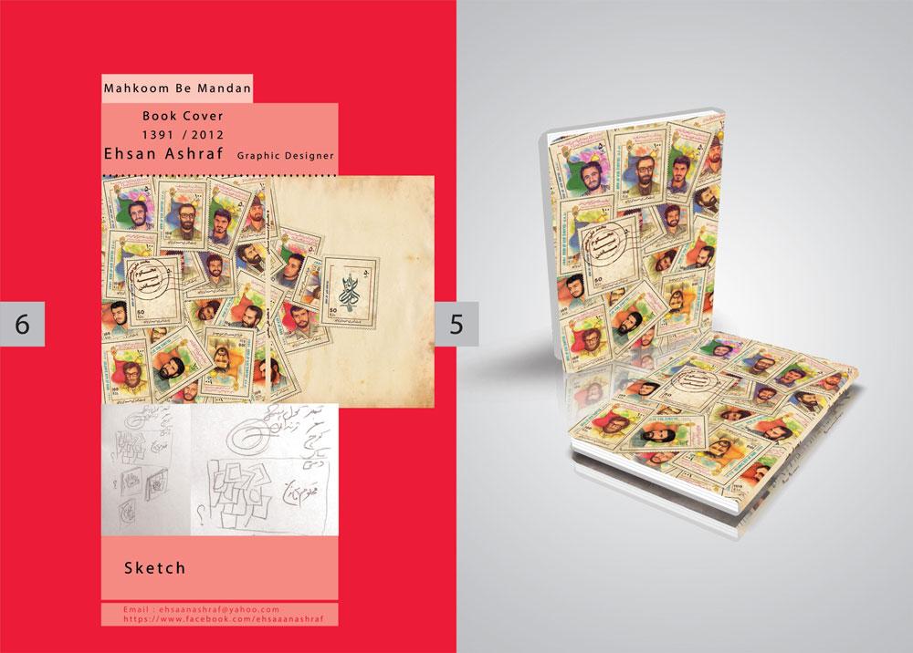 جلد کتاب  دفاع مقدس  محکوم  زندانی  احسان اشرف  طراح گرافیک  گرافیک